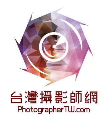 台灣攝影師網 Taiwan Photographer